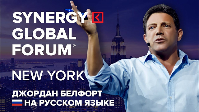 Джордан Белфорт | Волк с Уолл-стрит | Synergy Global Forum 2017 - Нью-Йорк